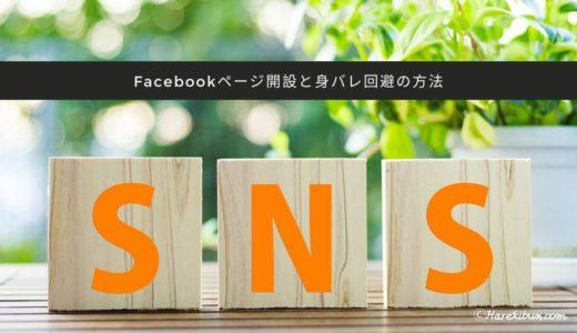 2019【方法】Facebookページ開設と個人アカウントに身バレの回避