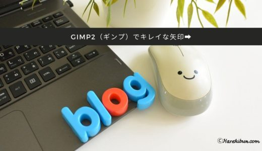 2019【方法】GIMP2(ギンプ)で綺麗な矢印の書き方、無料で簡単DL