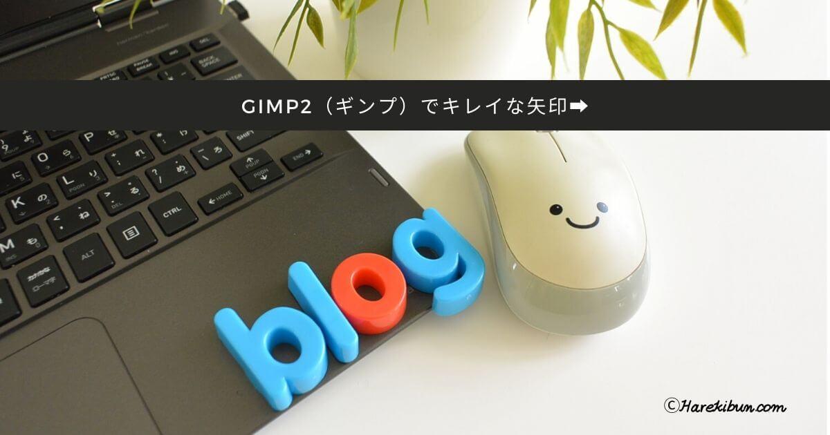 【方法】GIMP2(ギンプ)で綺麗な矢印の書き方、無料で簡単DL
