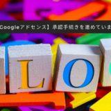 GoogleAdSense審査合格までの対処法