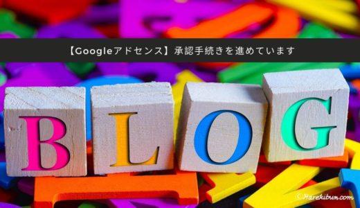 【Googleアドセンス】承認手続きを進めています→審査合格までの対処7つ