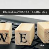 GutenbergでAddquicktagをSANGOでする方法
