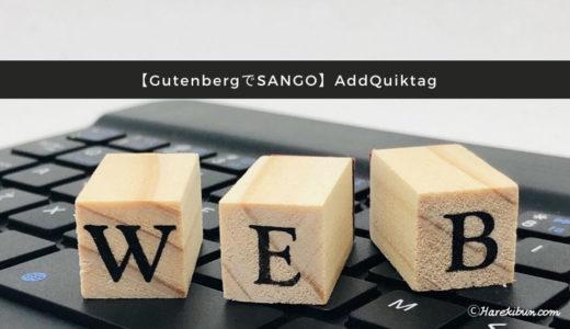【GutenbergでSANGO】AddQuiktagを使う方法