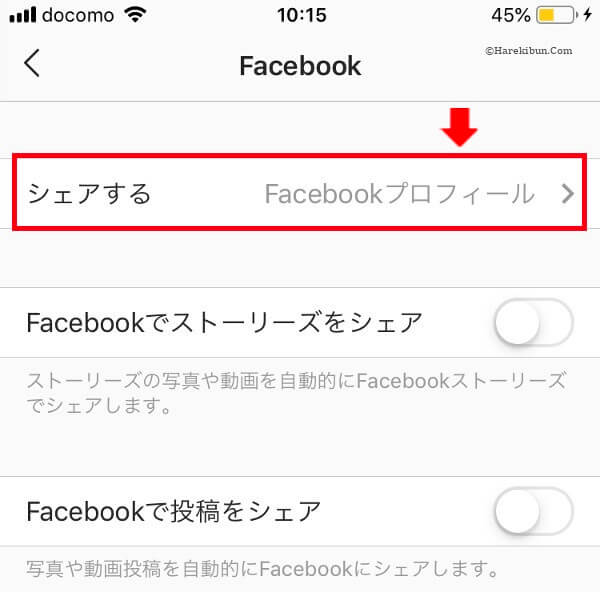 InstagramとFacebookの連携方法6