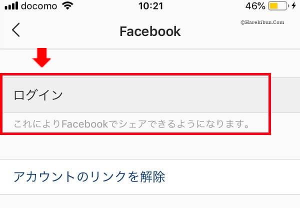 InstagramとFacebookの連携方法7
