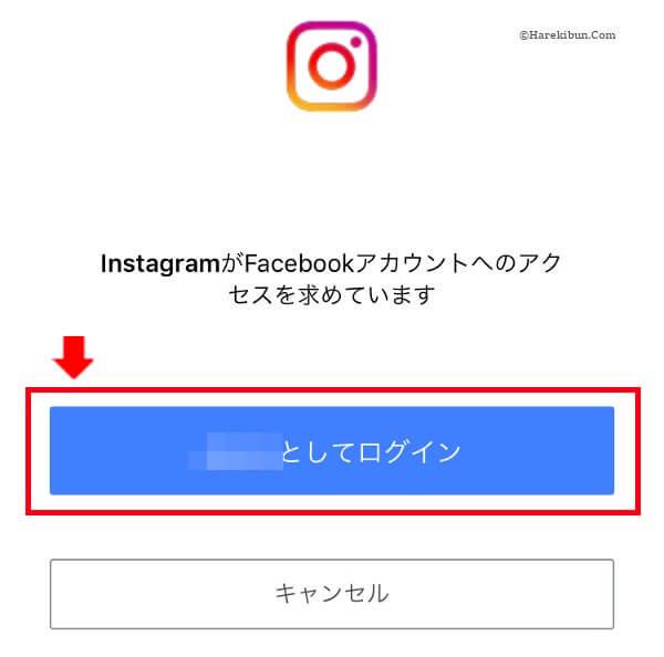InstagramとFacebookの連携方法8