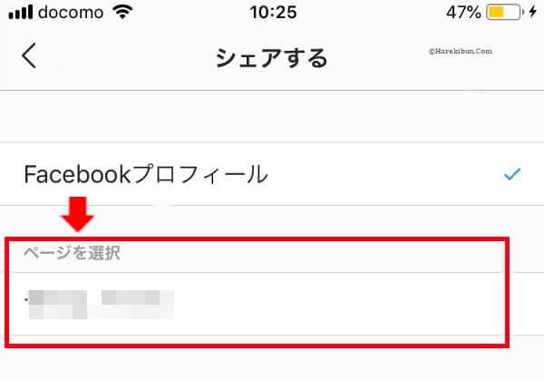 InstagramとFacebookの連携方法9