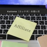 Kattene(カッテネ)の使い方とShortcoder管理の方法