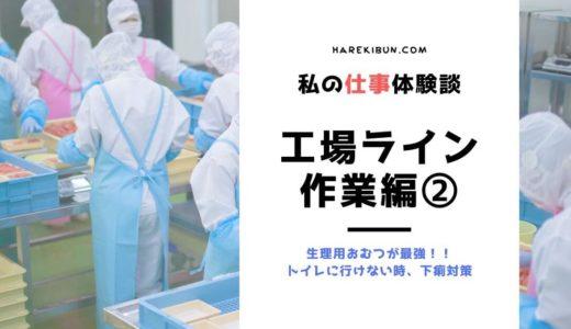 【食品工場ライン作業】生理用おむつが最強、トイレに行けない場合や下痢対策