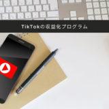 TikTok収益化プログラム