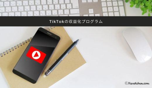 【TikTokの収益化プログラム】複数アカウント、IDと名前変更のやり方